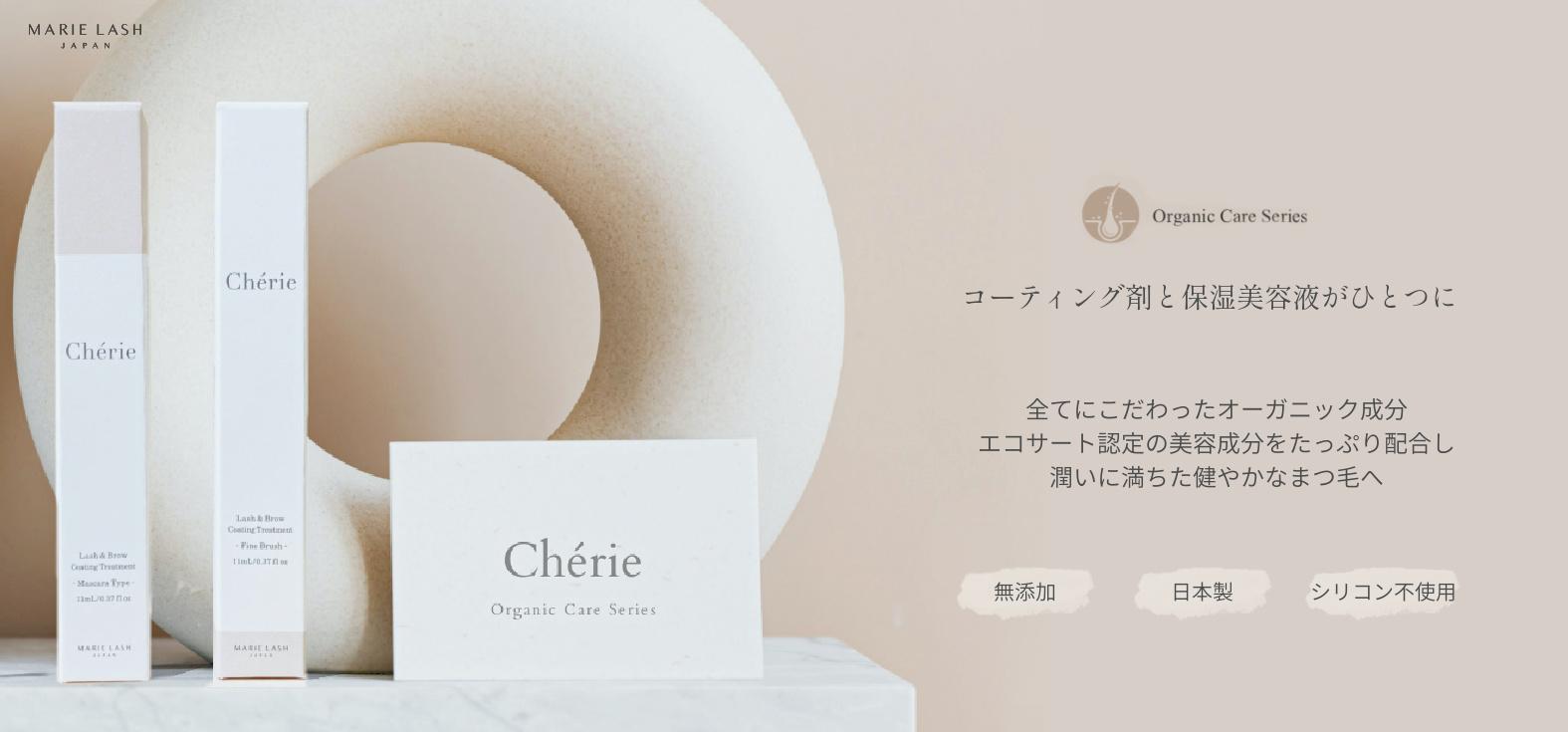 オーガニック化粧品シェリーの商品イメージ画像