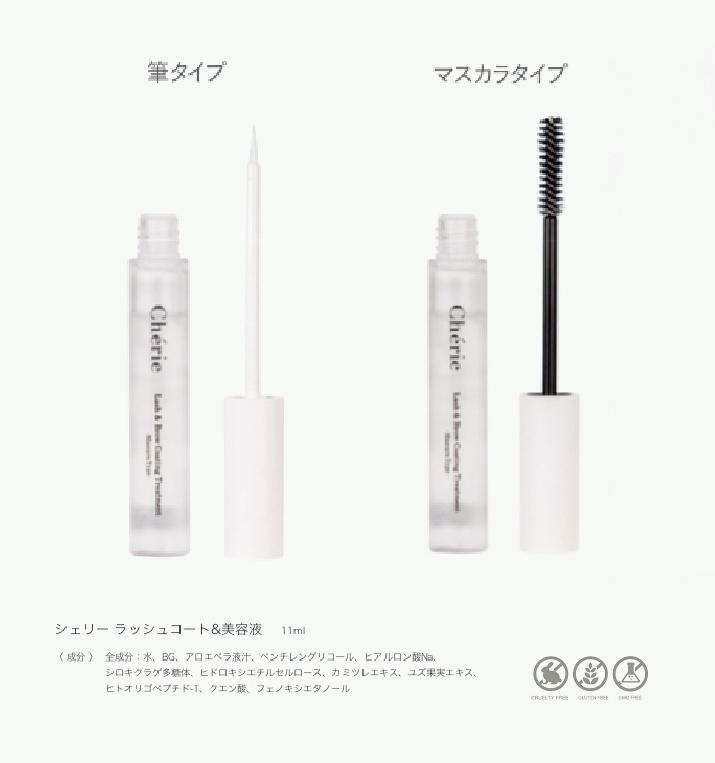 オーガニック化粧品シェリー商品画像